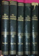 Νέα παγκόσμιος εγκυκλοπαίδεια