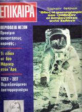 Επίκαιρα τεύχος 54