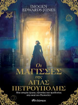 Οι μάγισσες της Αγίας Πετρούπολης