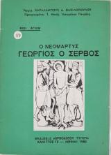 Ο Νεομάρτυς Γεώργιος Ο Σέρβος