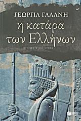 Η κατάρα των Ελλήνων