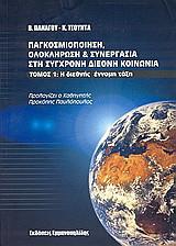 Παγκοσμιοποίηση, ολοκλήρωση και συνεργασία στη σύγχρονη διεθνή κοινωνία