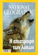 National Geographic, Μάρτιος 2010 (Η επιστροφή των λύκων)
