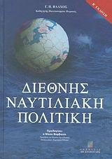 Διεθνής ναυτιλιακή πολιτική