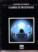 Τα μυστήρια του αγνώστου: Η αλήθεια για την αστρολογία