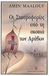 Οι σταυροφορίες από τη σκοπιά των Αράβων