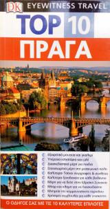 Top 10 Πράγα
