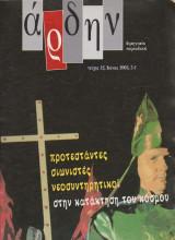 Άρδην, τεύχος 42, Προτεστάντες σιωνιστές νεοσυντηρητικοί στην κατάκτηση του κόσμου