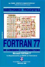 Fortran 77 με δομημένο προγραμματισμό