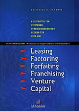 Leasing, factoring, forfaiting, franchising, venture capital