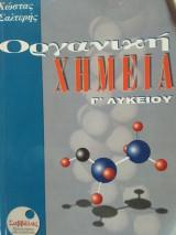 Οργανική Χημεία Γ' Λυκείου