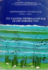 Το υδάτινο περιβάλλον και οι οργανισμοί του
