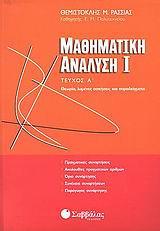 Μαθηματική ανάλυση Ι