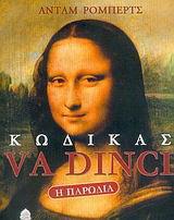 Κώδικας Va Dinci, η παρωδία