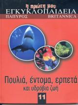 Η πρώτη μου εγκυκλοπαίδεια: Πουλιά, έντομα, ερπετά και υδρόβια ζωή