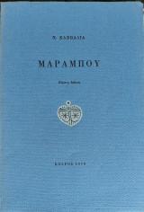 Μαραμπού