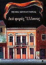 Δυο φορές Έλληνας