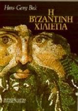 Η βυζαντινή χιλιετία