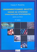 Οικονομικοτεχνικές μελέτες εθνικών και ευρωπαϊκών χρηματοδοτικών προγραμμάτων