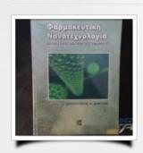 Φαρμακευτικη Νανοτεχνολογια Βασικές Αρχές και Πρακτικές Εφαρμογές