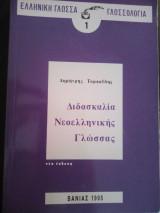 Διδασκαλία νεοελληνικής γλώσσας