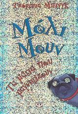 Μόλι Μουν: Τα μάτια που μαγνητίζουν