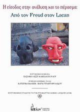 Η είσοδος στην ανάλυση και το Πέρασμα: Από τον Freud στον Lacan
