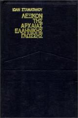Λεξικόν της αρχαίας ελληνικής γλώσσης