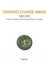 ΕΜΠΟΡΙΚΟΣ ΣΥΛΛΟΓΟΣ ΑΘΗΝΩΝ 1902-2002
