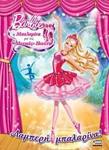 "Barbie - Η μπαλαρίνα με τις ""μαγικές"" πουέντ: Λαμπερή μπαλαρίνα!"
