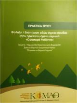 Φύλαξη / Επόπτευση ειδών άγριας πανίδας στην προστατευόμενη περιοχή Οροσειρά Ροδόπης