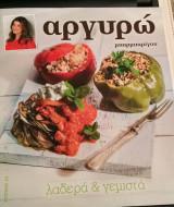 Λαδερά & Γεμιστά-τεύχος 15