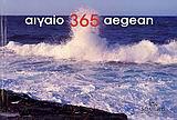 365 Αιγαίο