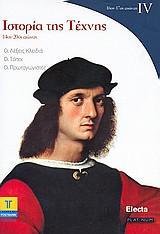Ιστορία της τέχνης IV: 16ος - 17ος αιώνας