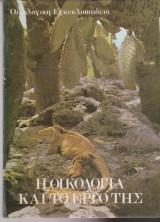 Η οικολογία και το έργο της - Οικολογική εγκυκλοπαίδεια τόμος 20