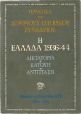 Η Ελλάδα 1936-44. Δικτατορία, κατοχή, αντίσταση