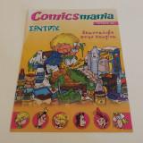 Comics Mania Τευχος 46