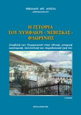Η ιστορία του Νυμφαίου (Νεβέσκα) Φλωρίνης
