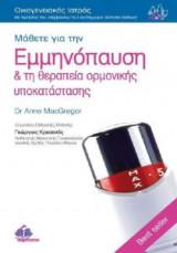 Μάθετε για την εμμηνόπαυση και τη θεραπεία ορμονικής υποκατάστασης