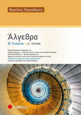 Αλγεβρα Β' Λυκείου Α' τεύχος