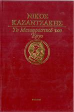 Ο θησαυρός των ταπεινών ( Μεταφραση Νικου Καζαντζακη )