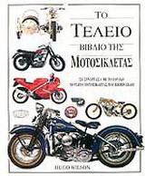 Το τέλειο βιβλίο της μοτοσικλέτας