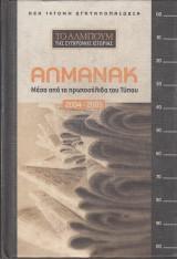 Αλμανάκ 2004-2005 - Μέσα από τα πτωτοσέλιδα του Τύπου
