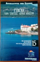 Ανακαλύψτε την Ελλάδα 15. Εύβοια, Ύδρα, Σπέτσες, Αίγινα, Αγκίστρι
