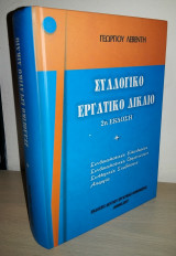 Συλλογικό Εργατικό Δίκαιο (Συνδικαλιστικές Ελευθερίες - Συνδικαλιστικές οργανώσεις - Συλλογικές Συμβάσεις - Απεργία)
