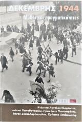 Δεκέμβρης 1944 μύθοι και πραγματικότητα
