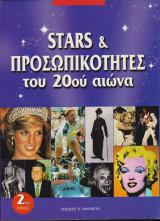 Stars και προσωπικότητες του 20ου αιώνα - Τόμος 2ος