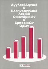 Αγγλοελληνικό και ελληνοαγγλικό λεξικό οικονομικών και εμπορικών όρων