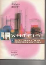 Χημεία β τάξη Ενιαίου Λυκείου Τεχνολογικής Κατεύθυνσης  Υπεπθ