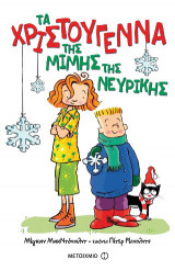 Τα Χριστούγεννα της Μιμής της νευρικής